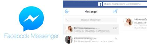 Бот для Facebook Messenger